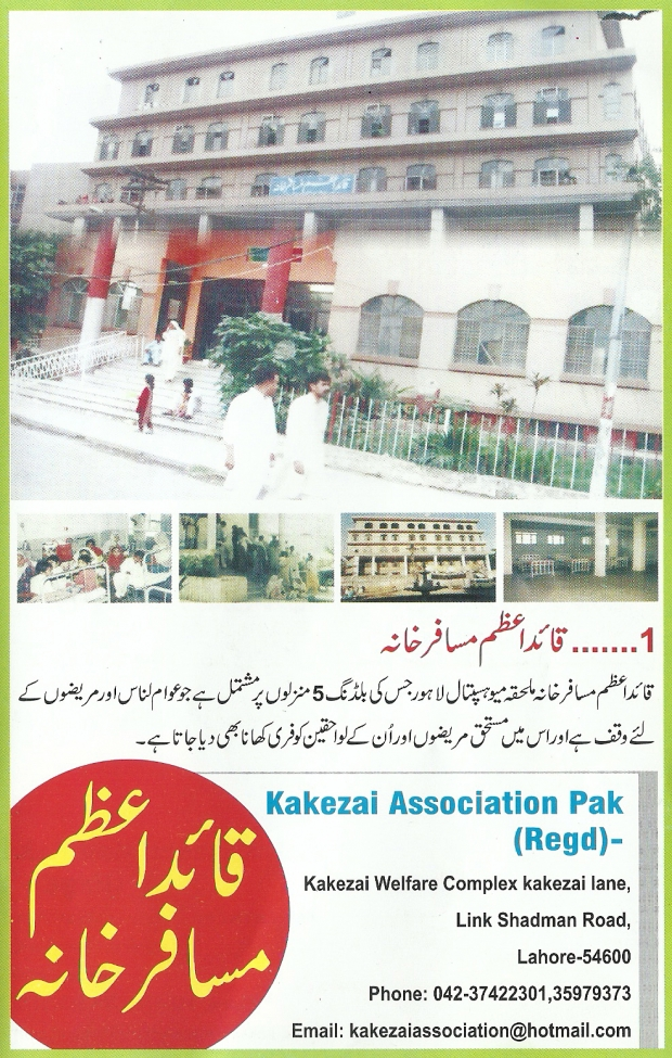 Quaid-eAzam Passenger Waiting Area