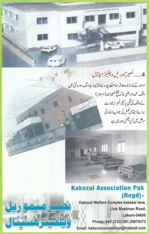 Naseer Memorail Hospital