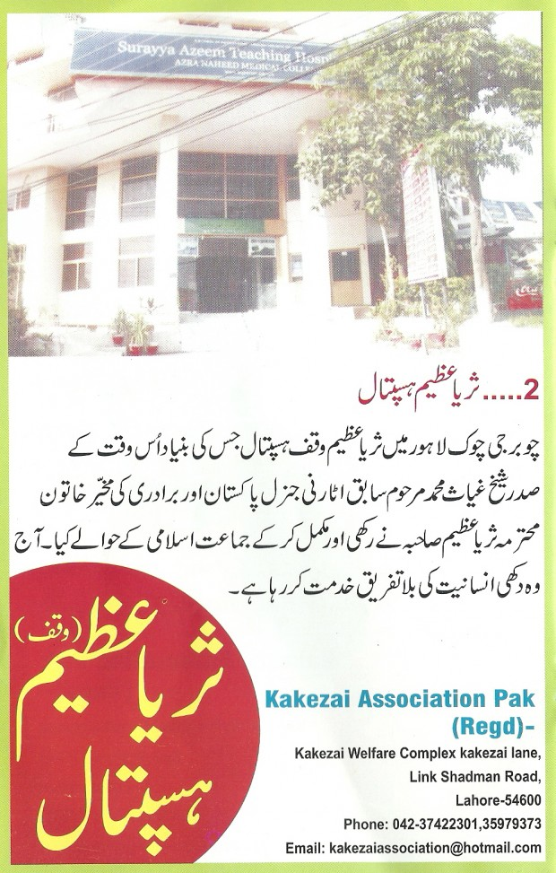 Surraya Azeem Teaching Hospital